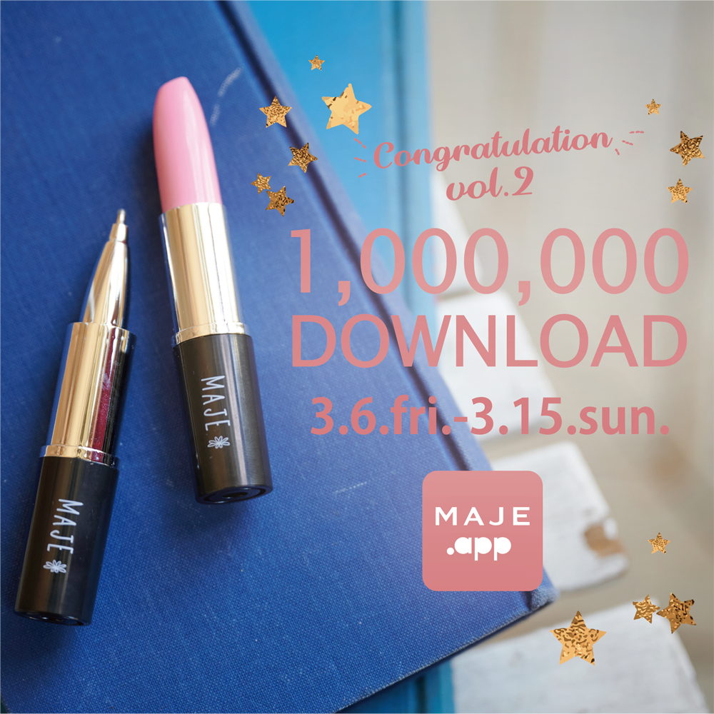 MAJE.app100万ダウンロードキャンペーン第2弾☆
