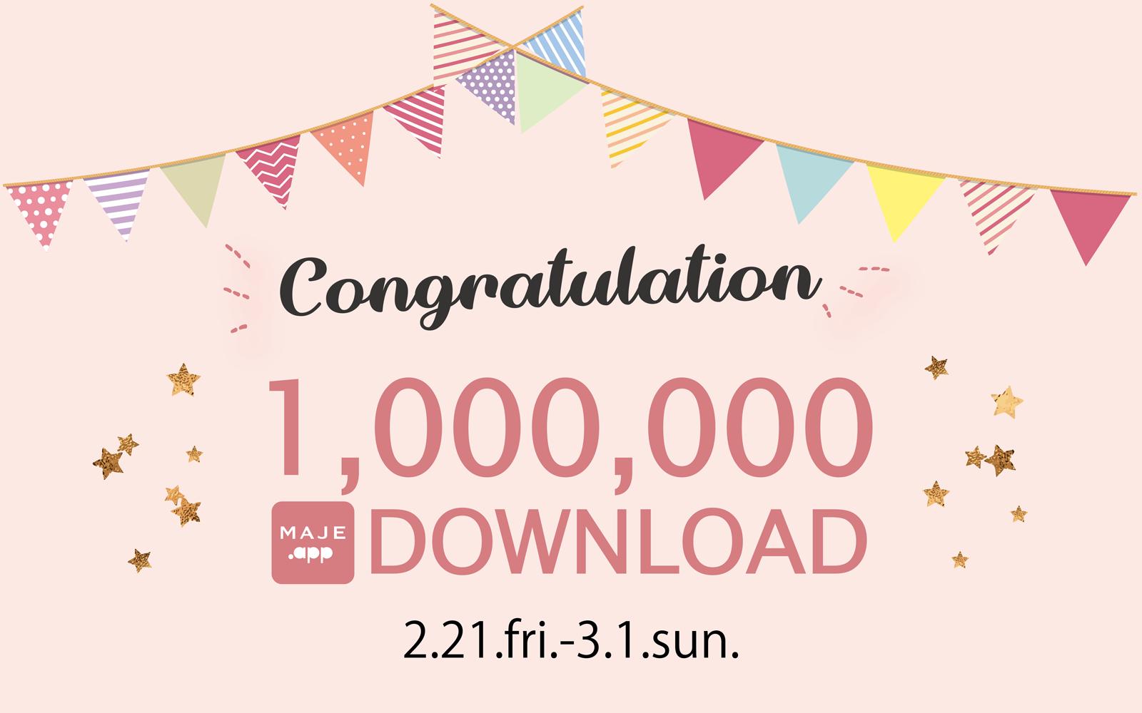 MAJE.app100万ダウンロードキャンペーン!