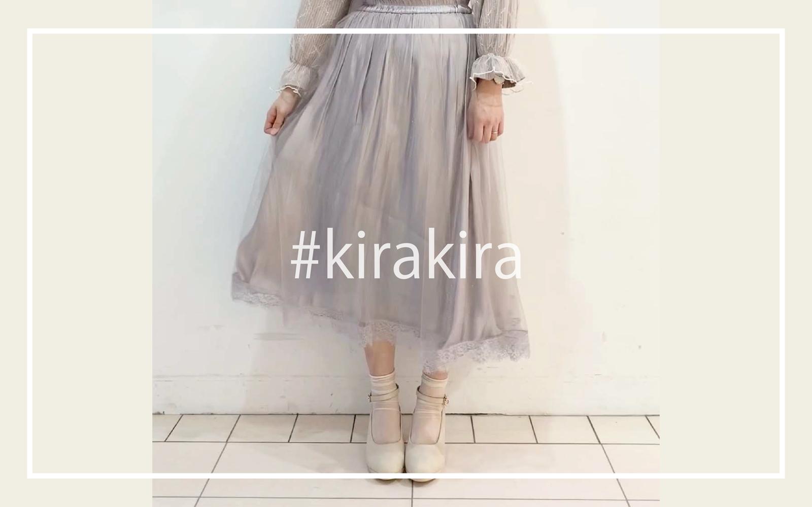 動くたびにキラキラ光る大人かわいいスカート♡