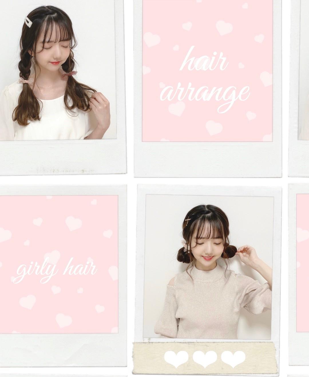 おうち時間に女子力UP♡ おすすめヘアアレンジ3選♪