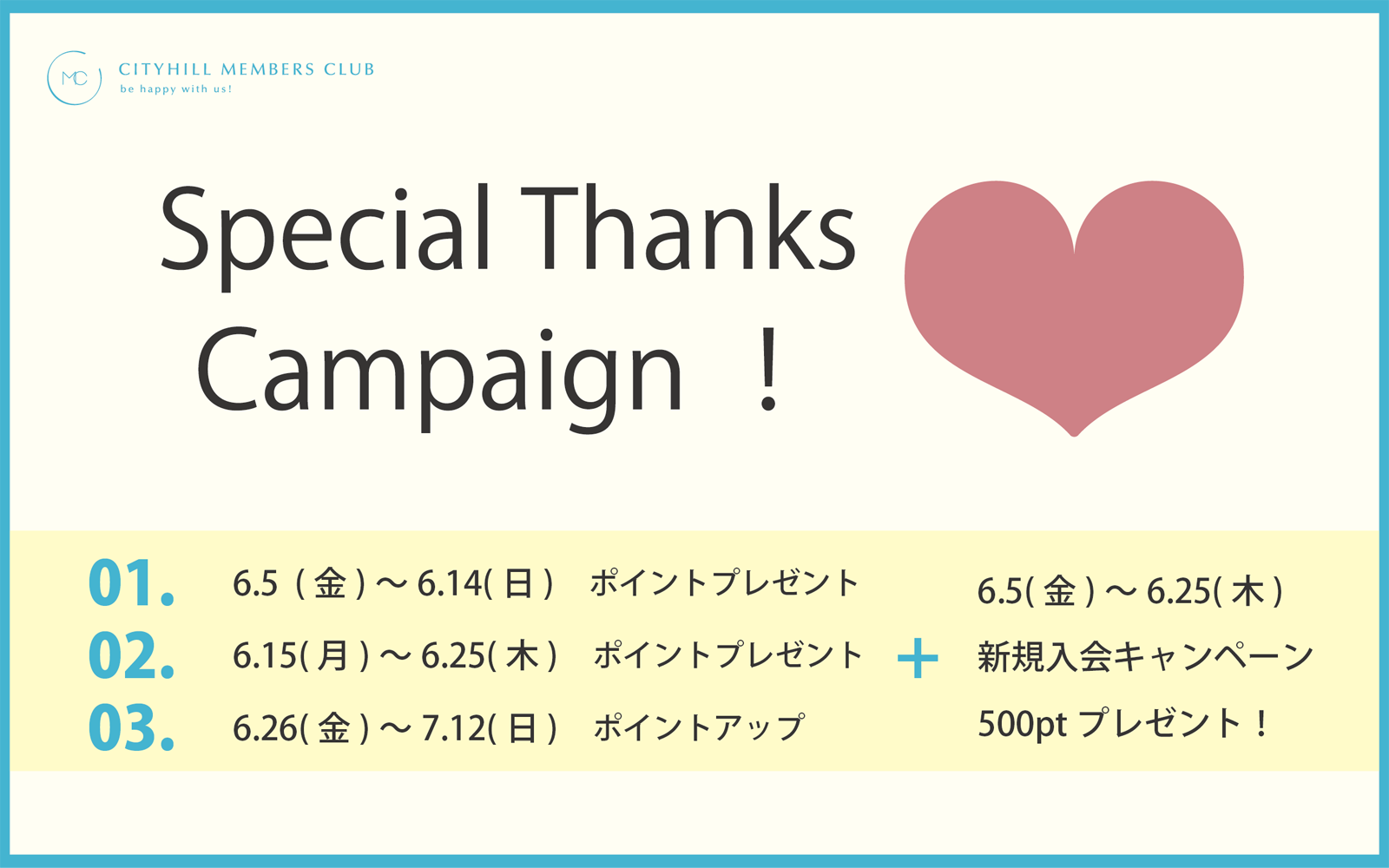 Special Thanks Campaign! 6.5.fri.START