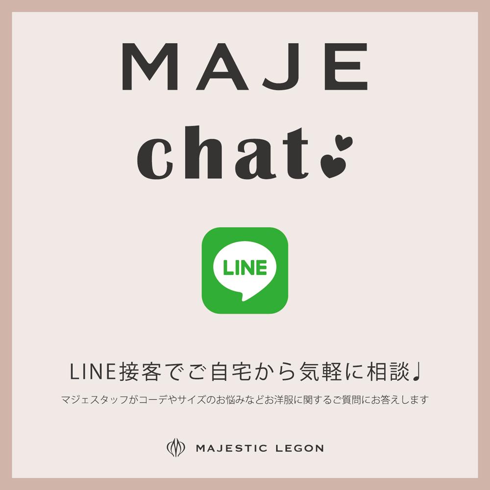 MAJEchat-マジェチャット- LINE接客で自宅から気軽に相談!