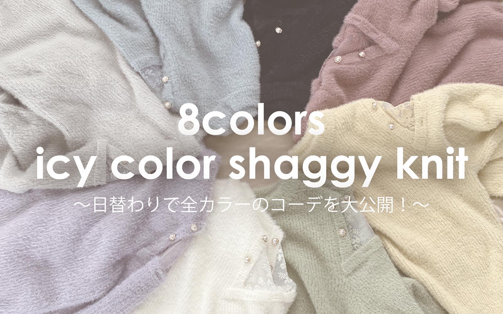 いちおし!8色ニットのコーデを毎日カラー別でご紹介❤🧡💛
