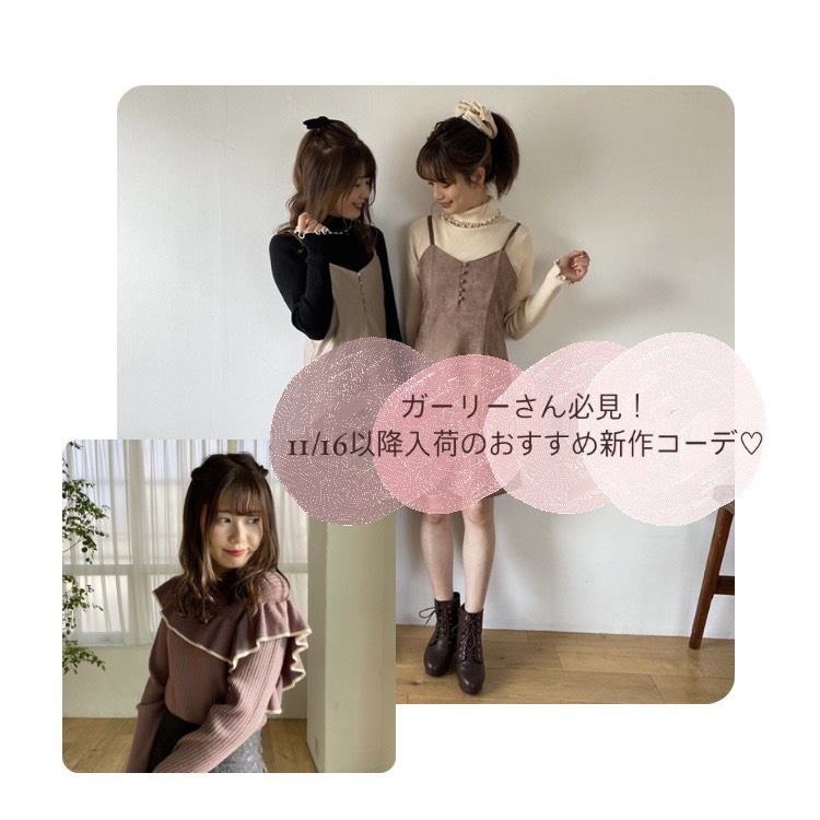 ガーリーさん必見!11/16以降入荷のおすすめ新作コーデ♡