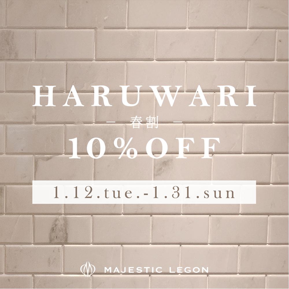HARUWARI-春割-10%OFF 1.12.tue.START