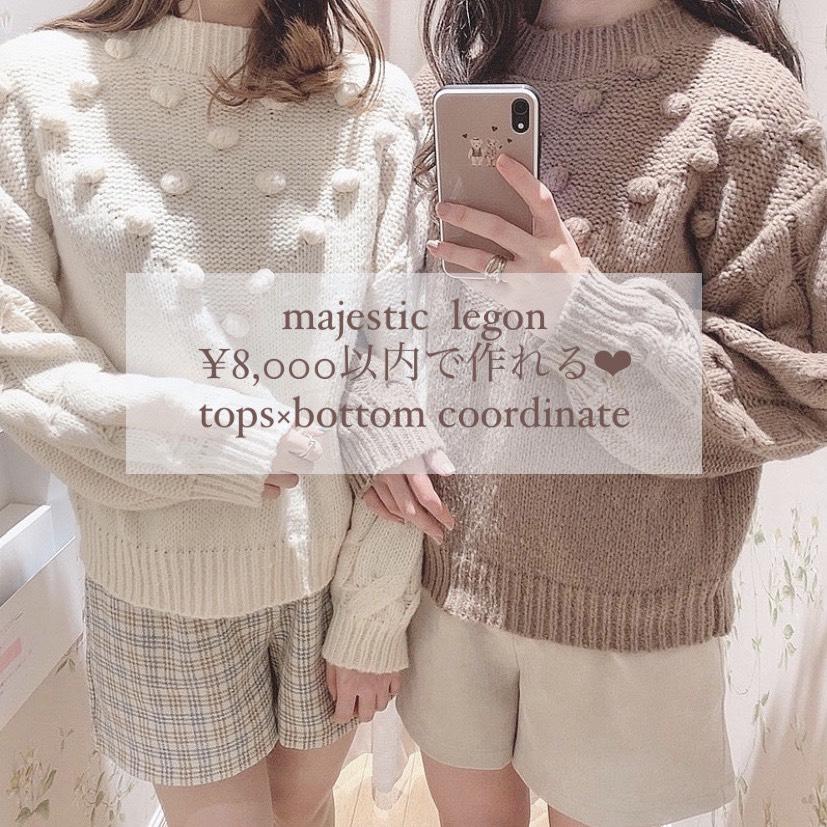 tops×bottom ¥8,000以内で作れちゃう!?majestic legonコーディネート❤️