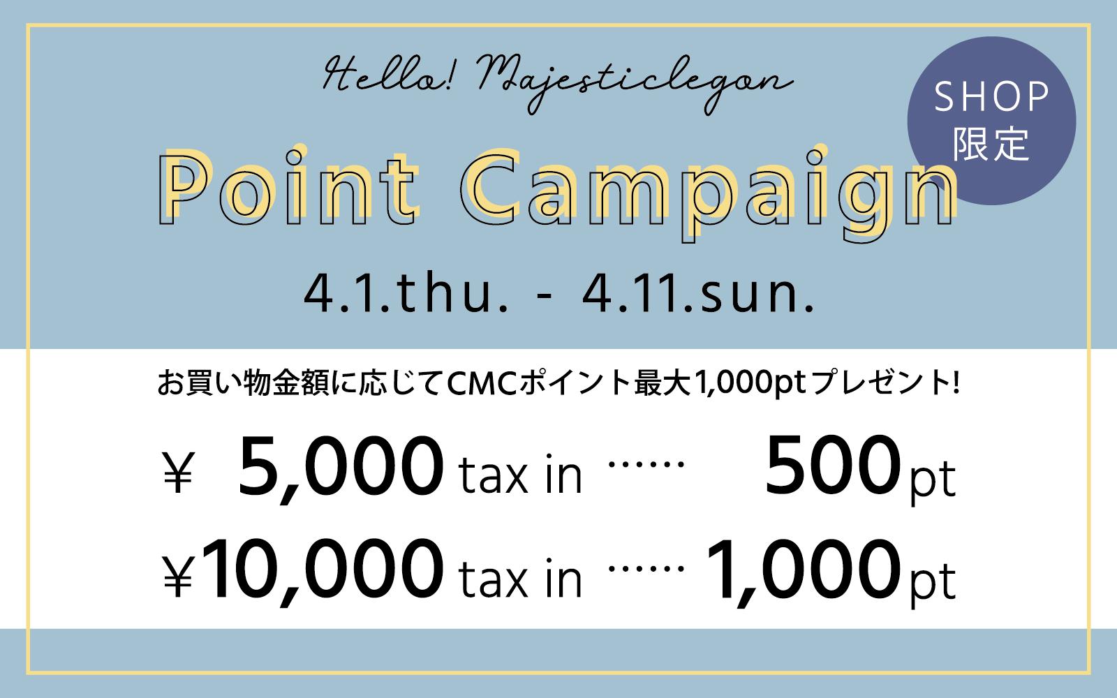 【SHOP限定】HELLO majesticlegon! point campaign♡ 4.1.thu.START