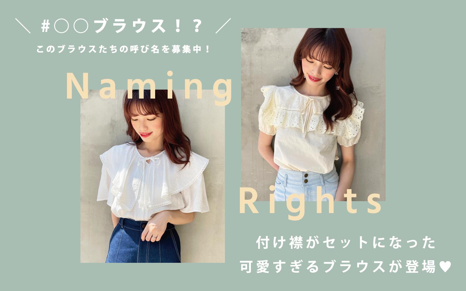 \ Naming Rights /呼び名募集中!マジェいちおしブラウス❤