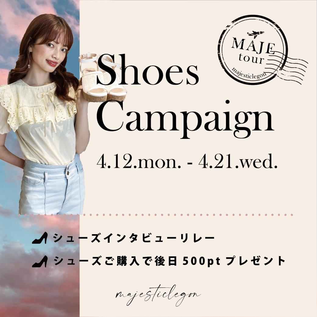 【MAJE tour】シューズキャンペーン!500ptプレゼント♡4.12.mon. start