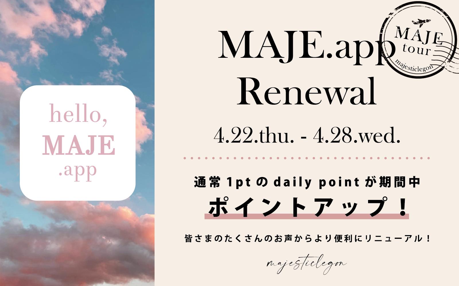 """【MAJE tour】""""MAJE.app""""リニューアルキャンペーン"""