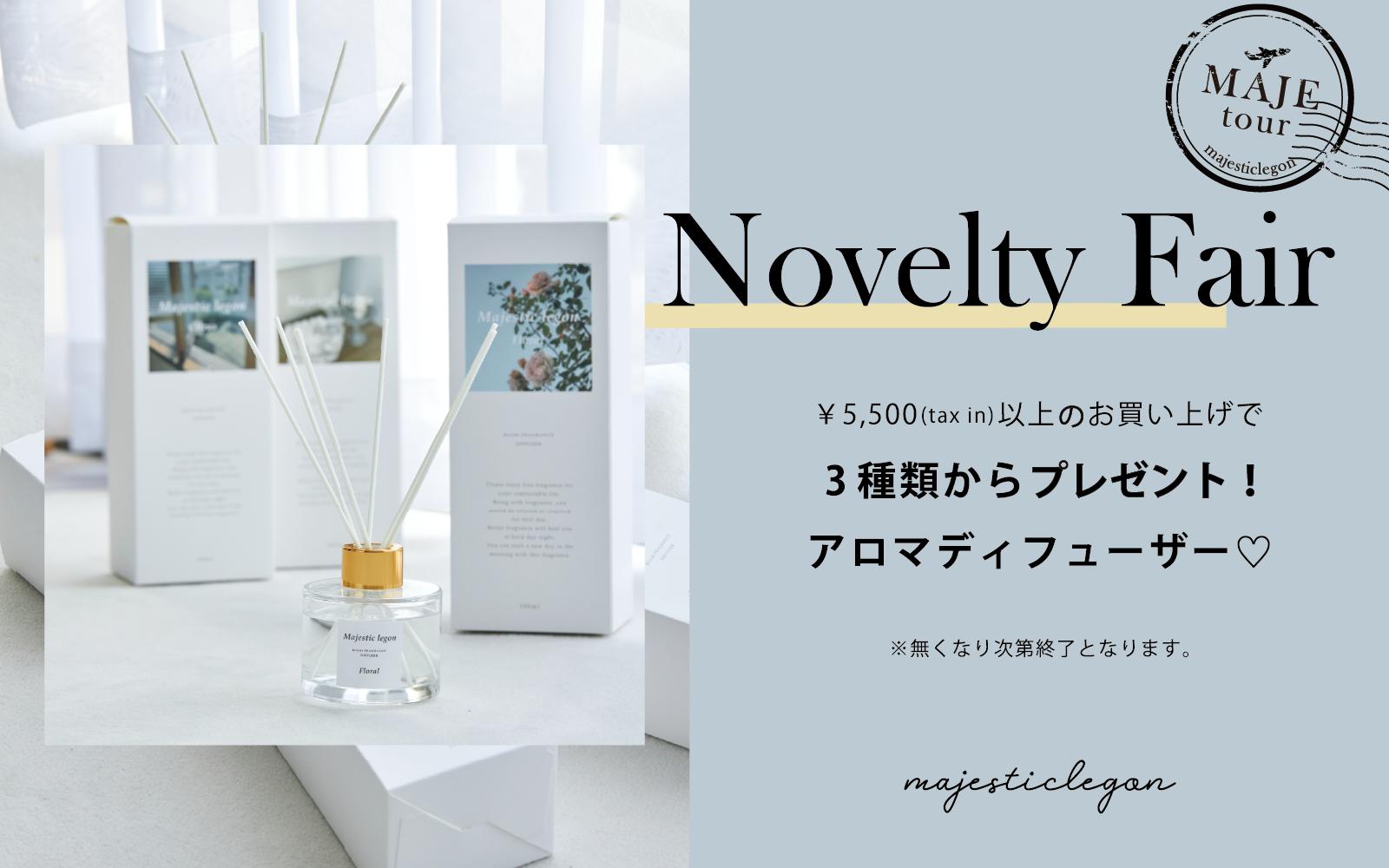 【MAJE tour】ノベルティフェア 4.29.thu.START