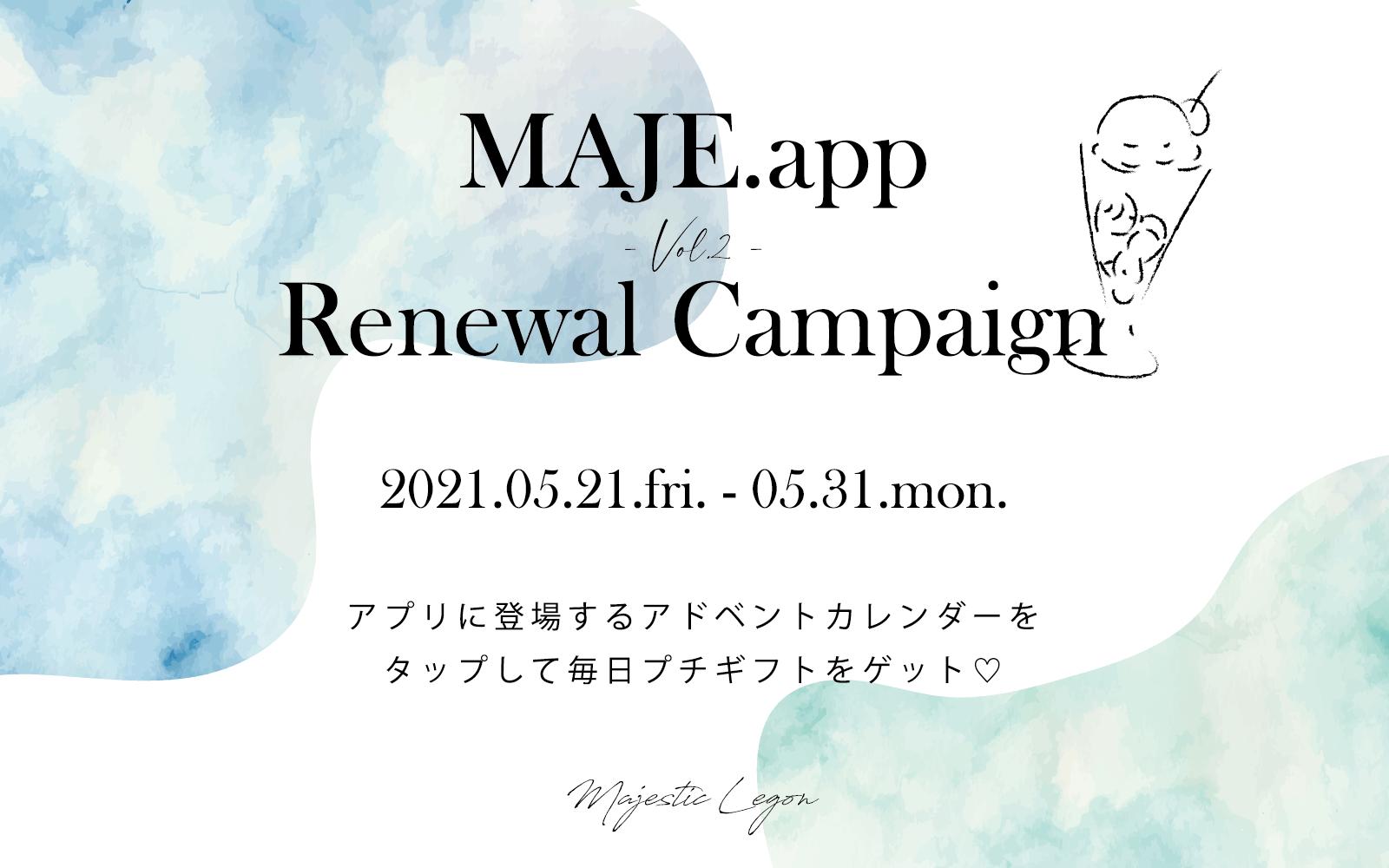 MAJE.appリニューアルキャンペーン第2弾♡