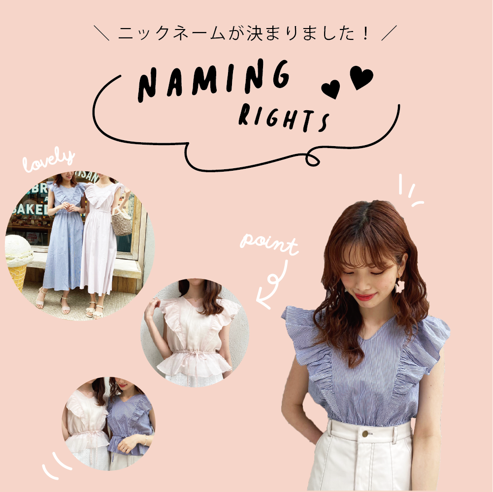 \ Naming Rights /ニックネーム決定❤ご応募ありがとうございました!