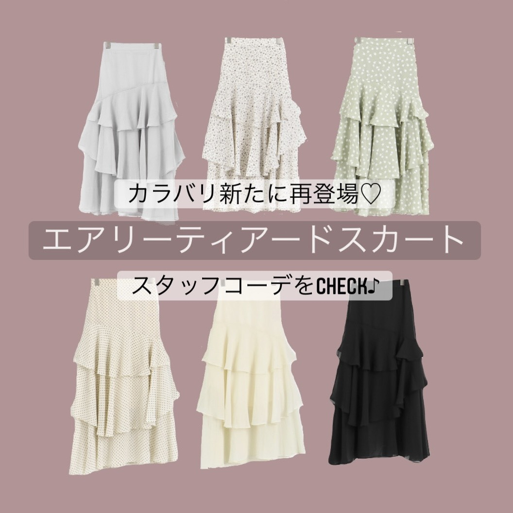 カラバリ新たに再登場♪大人気スカートのスタッフコーデ♡