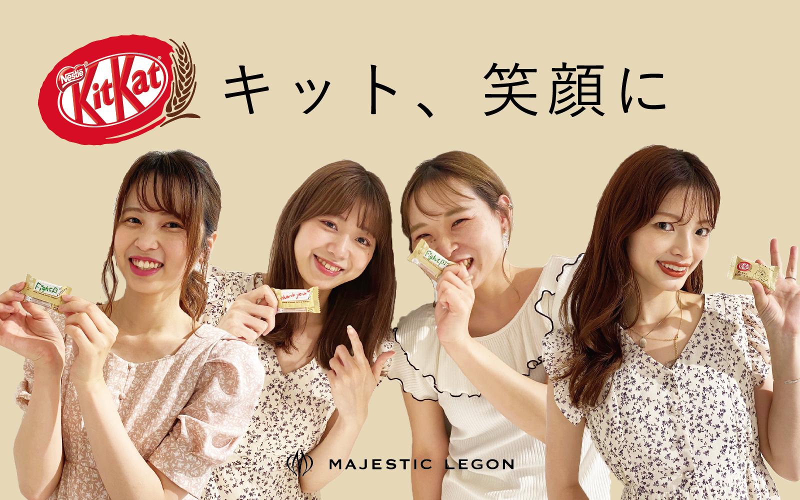 """""""キット、笑顔に"""" KitKat × MAJESTIC LEGON"""