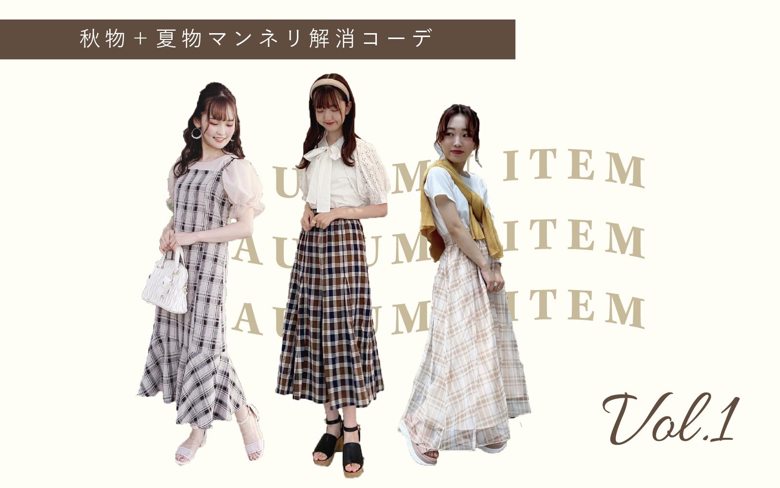 秋物+夏物でマンネリ解消コーデ👗💕Vol.1