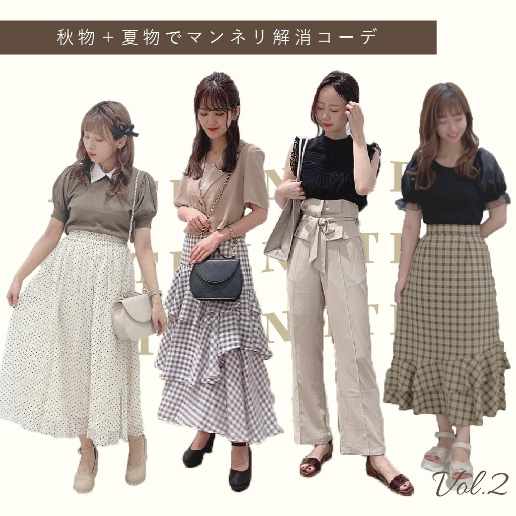 秋物+夏物でマンネリ解消コーデ👗💕Vol.2