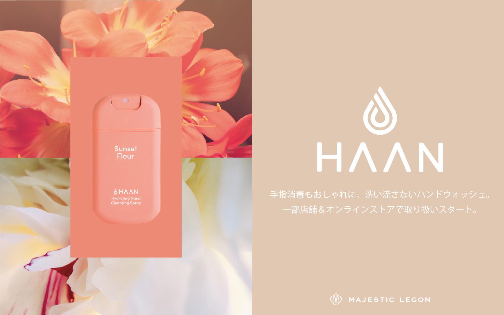"【WEB・一部店舗限定】""HAAN""の流さないハンドウォッシュ 7.12.mon.START"
