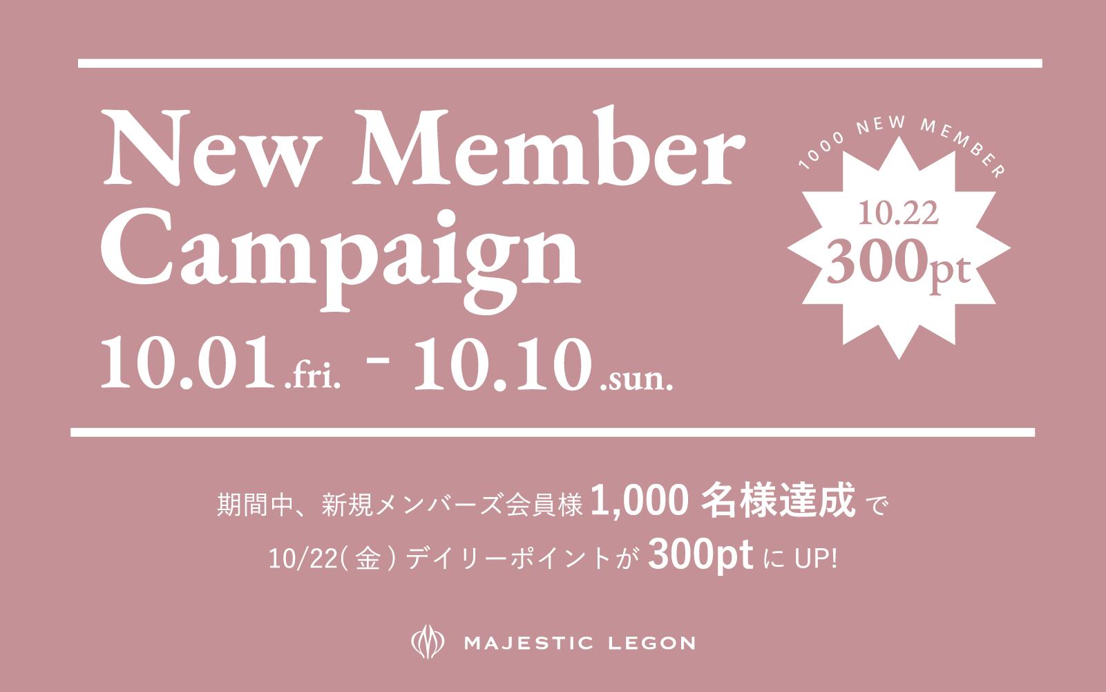 New Member Campaign! 10.01.fri.START