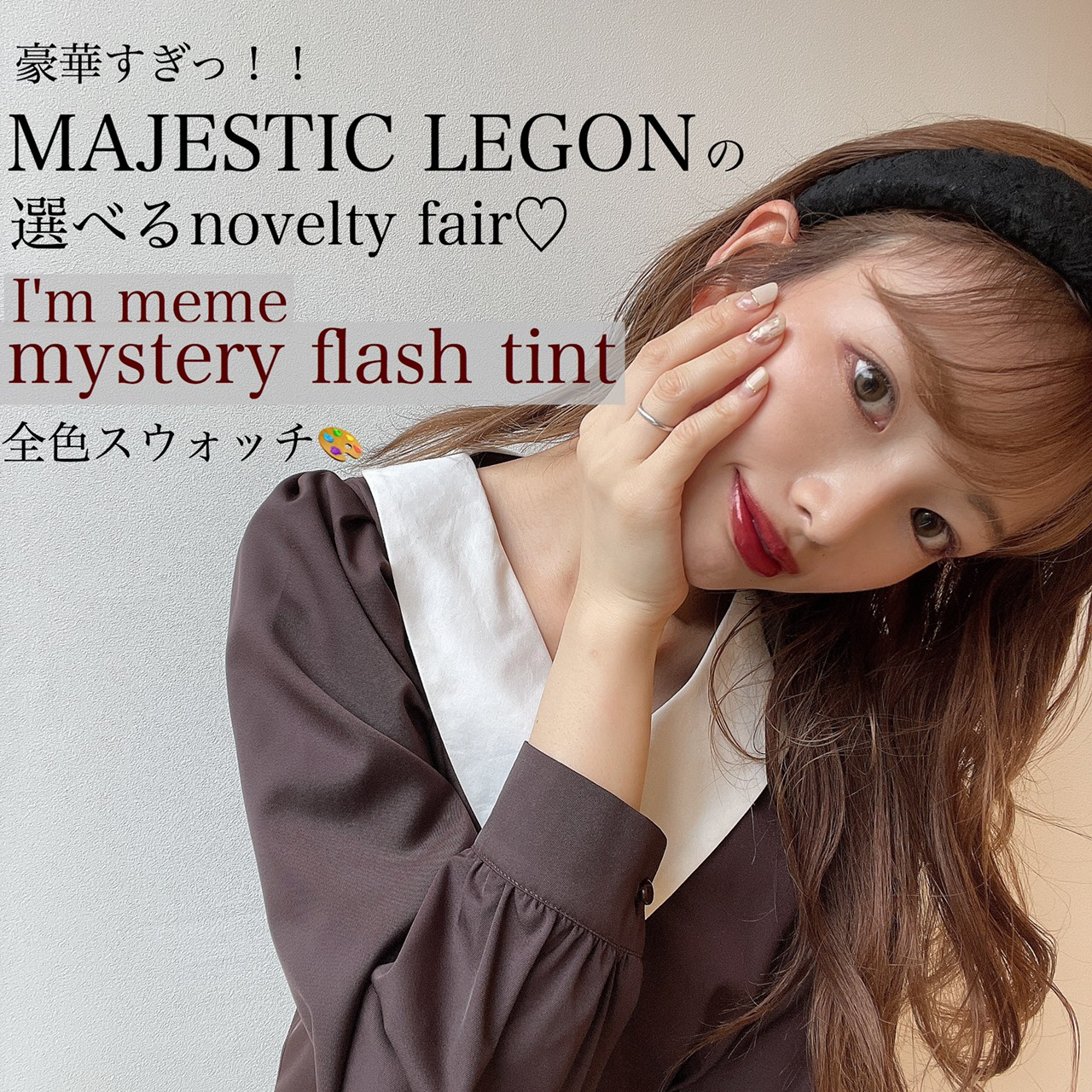 【Novelty fair】豪華すぎる!9/17~I'M MEMEのティントがもらえちゃう♡
