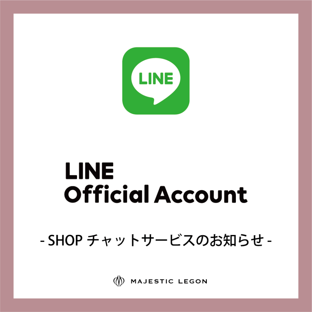 各ショップのLINE公式アカウントスタート!