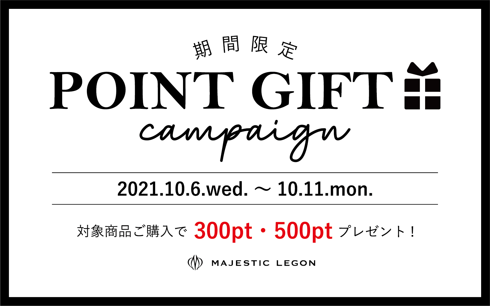 POINT GIFT CAMPAIGN♥ 10.6.wed.START!