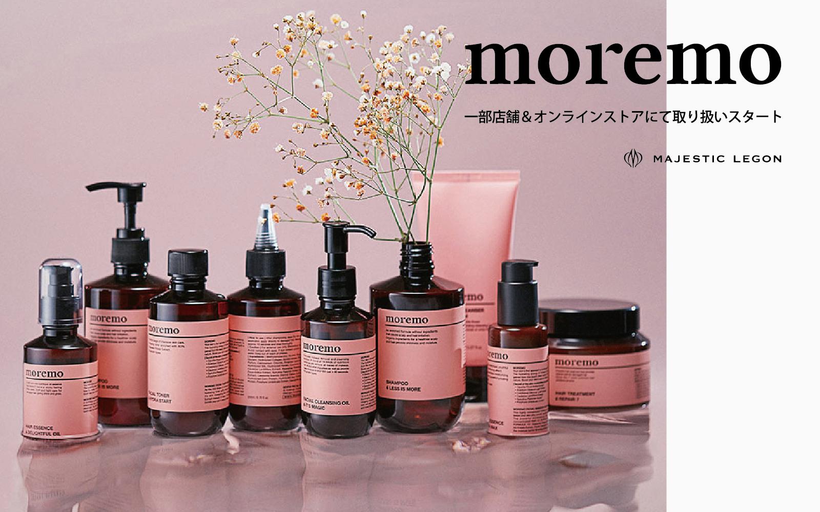 """【オンラインストア・一部店舗限定】""""moremo""""ダメージケアアイテム"""